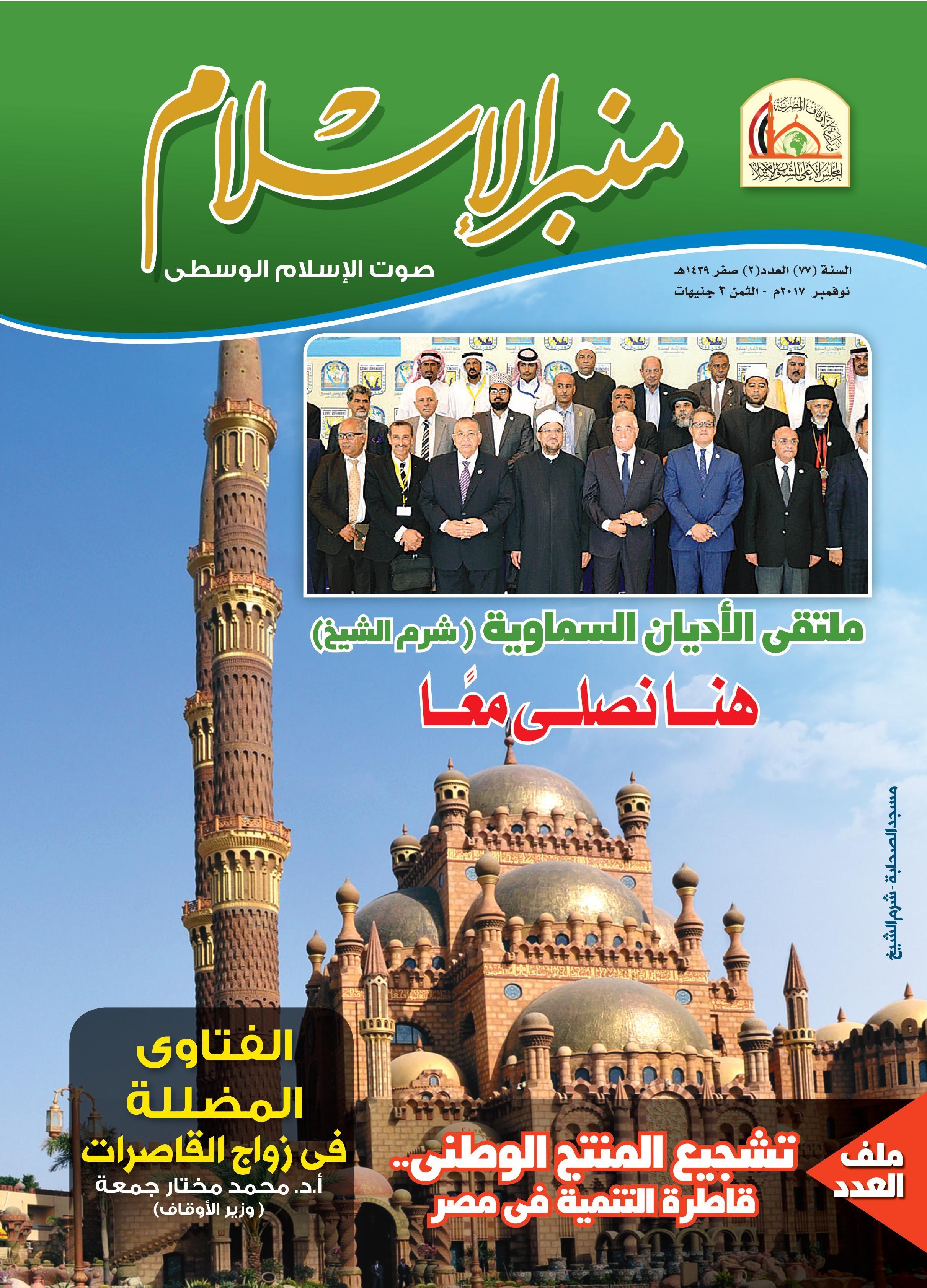 مجلة منبر الإسلام عدد شهر صفر