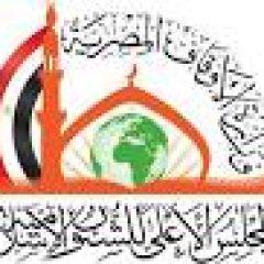دعوة لزيارة : <center> جناح معرض <br/> المجلس الأعلى للشئون الإسلامية <br/> الأكثر مبيعًا بمعرض الكتاب <center/>