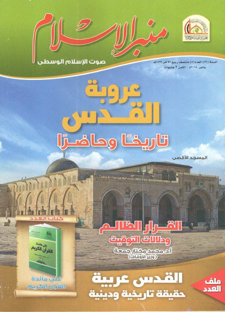 مع الباعة مجلة منبر الإسلامعدد النصف الثاني من ربيع الأخر 1439هـ