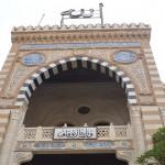 Das allgemeine Nützen in der ehrwürdigen Scharia