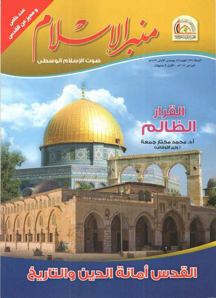 جديد المجلس الأعلى للشئون الإسلامية بمعرض الكتاب : القدس أمانة الدين والتاريخ