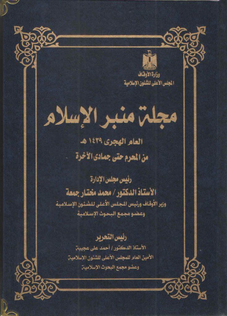 صدر حديثًا عدد 8 مجلدات من مجلة منبر الإسلام