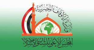 <center>التعريف بالمجلس الأعلى للشئةن الإسلامية <center/>