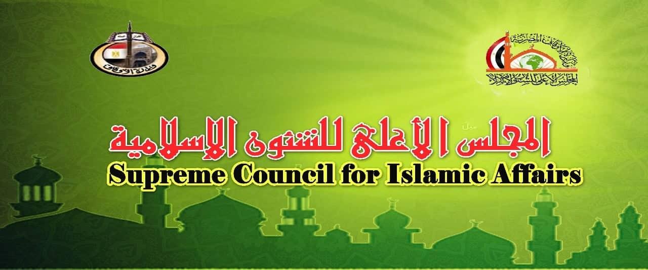 المجلس الأعلى للشئون الإسلامية