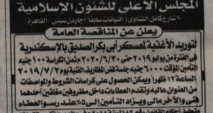 <center> اعلان هام <br/>  للمناقصة على  توريد الأغذية لمعسكر أبي بكر الصديق بالأسكندرية <center/>