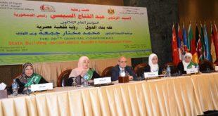 فعاليات جلسة الواعظات في اليوم الثاني  للمؤتمر الدولي الثلاثين للمجلس الأعلى للشئون الإسلامية