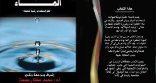 كتاب نعمة الماء