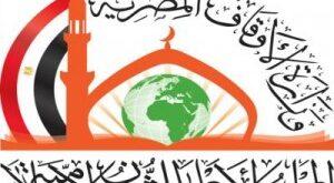 <center>  المجلس الأعلى للشئون الإسلامية </br> يشارك بمعرض الكتاب الرمضاني  </br>  بالتعاون مع الهيئة المصرية العامة للكتاب </center>