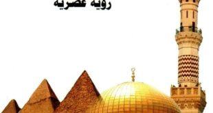 الكليات الست  أكثر كتب المجلس الأعلى للشئون الإسلامية مبيعًا بمعرض الكتاب والكتاب يؤكد أن مصالح الأوطان من صميم مقاصد الأديان